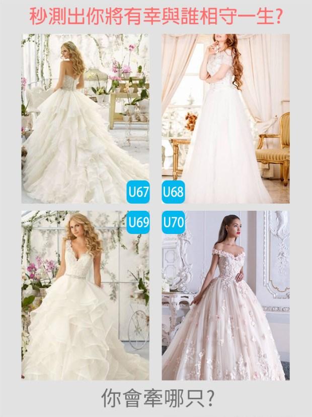 【愛情心理測驗】哪套婚紗最高貴?測你外表和氣質哪個方面更吸引男人?