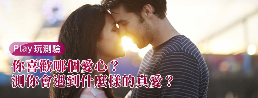 【愛情心理測驗】你喜歡哪個愛心?測你會遇到什麼樣的真愛?
