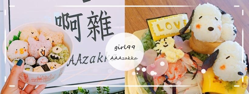 AAAzakka/可愛的動畫角色變成飯糰了!讓你阿雜心情瞬間開朗的超~卡哇伊壽司!