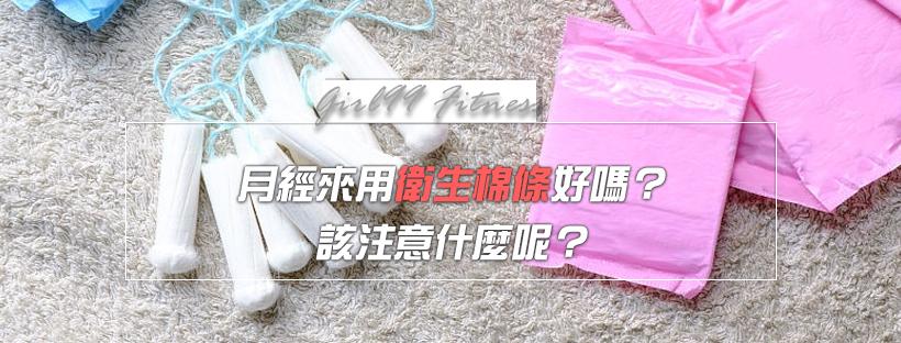 月經來用衛生棉條好嗎?該注意什麼呢?