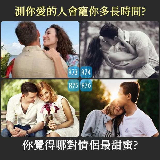 【愛情心理測驗】你覺得哪對情侶最甜蜜,測你愛的人會寵你多長時間?