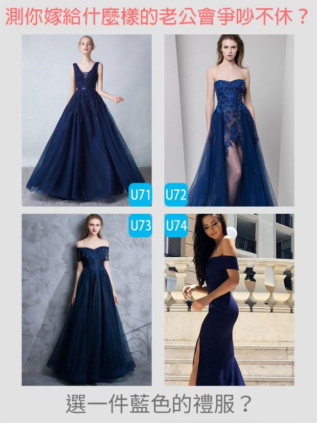 【愛情心理測驗】選一件藍色的禮服,測你嫁給什麼樣的老公會爭吵不休?