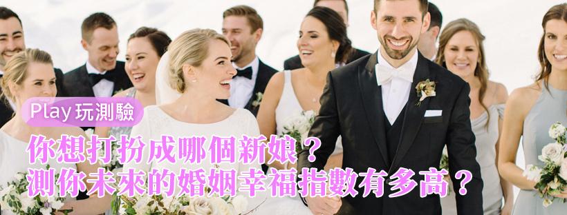 【愛情心理測驗】你想打扮成哪個新娘,測你未來的婚姻幸福指數有多高?