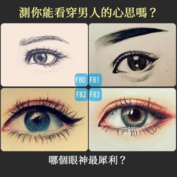 【愛情心理測驗】哪個眼神最犀利?測你能看穿男人的心思嗎?