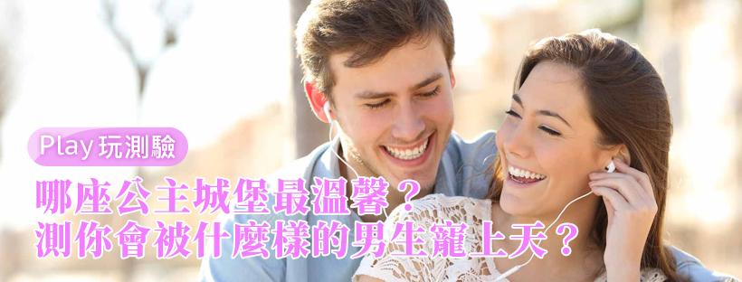 【愛情心理測驗】哪座公主城堡最溫馨,測你會被什麼樣的男生寵上天?