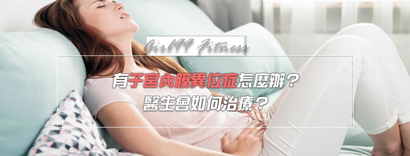 【月經保養】有子宮內膜異位症怎麼辦?醫生會如何治療?