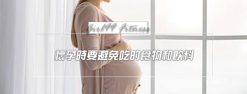【月經保養】懷孕時要避免吃的食物和飲料