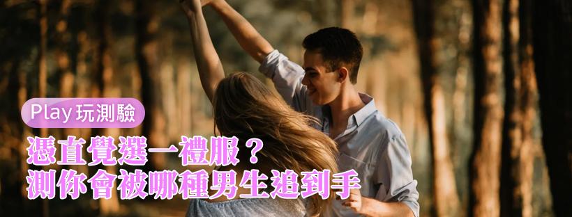 【愛情心理測驗】憑直覺選一禮服,測你會被哪種男生追到手