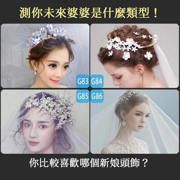 【愛情心理測驗】你比較喜歡哪個新娘頭飾?測你未來婆婆是什麼類型!