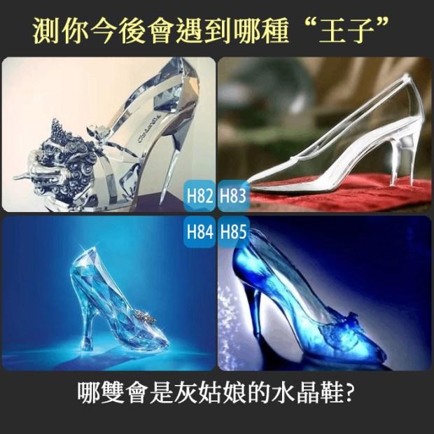"""【愛情心理測驗】哪雙會是灰姑娘的玻璃鞋?測你今後會遇到哪種""""王子"""""""
