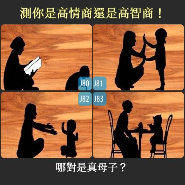 【個性心理測驗】哪對是真母子?測你是高情商還是高智商!