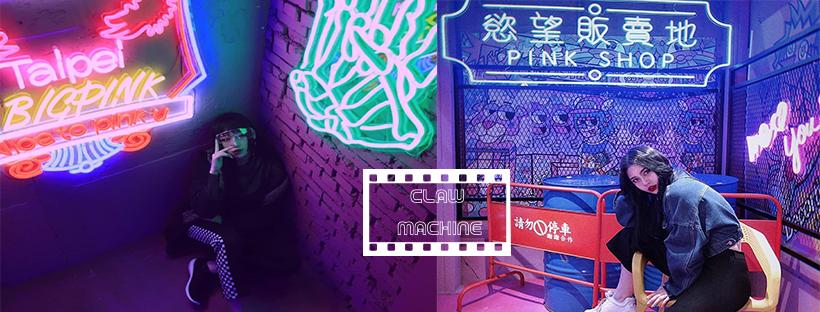 BIG PINK大粉娃娃機主題館/隱藏在西門町的粉色霓虹夾娃娃機店,熱門IG打卡,竟然還有球池可以拍照