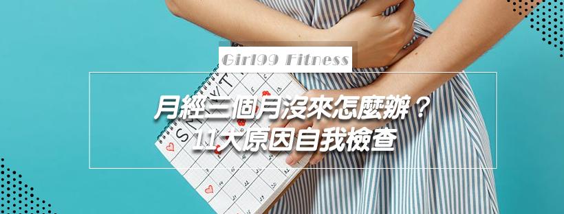 【月經保養】月經三個月沒來怎麼辦?11大原因自我檢查