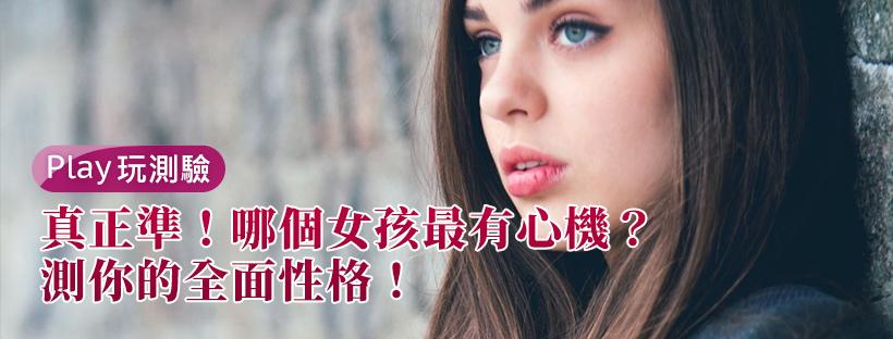 【個性心理測驗】真正準!哪個女孩最有心機,測你的全面性格!