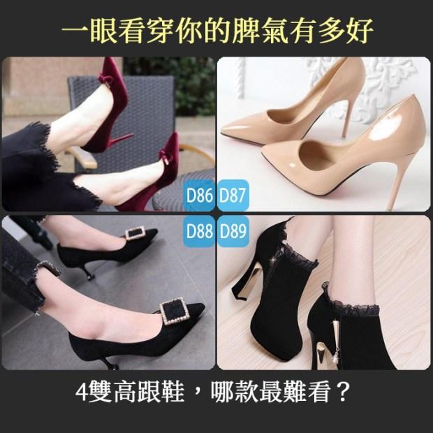 597_4雙高跟鞋,哪款最難看?一眼看穿你的脾氣有多好.jpg