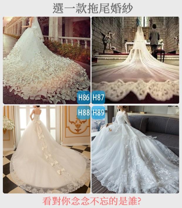601_選一款拖尾婚紗,看對你念念不忘的是誰