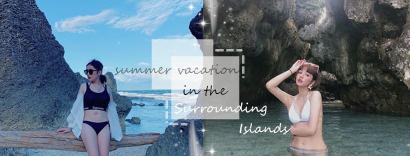 台灣離島秘境大公開!美麗迷人的福爾摩沙,有藍色眼睛、花瓶岩還有超震撼東清秘境跟老司機才知道的一根木頭!