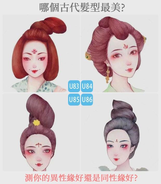 哪個古代髮型最美,測你的異性緣好還是同性緣好
