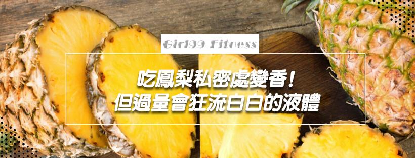 吃鳳梨私密處真的變香!但過量會狂流白白的液體!