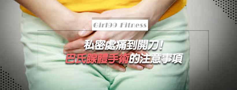 私密處痛到開刀!巴氏腺體手術的注意事項!