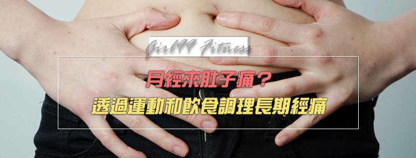 【月經保養】月經來肚子痛?透過運動和飲食調理長期經痛!