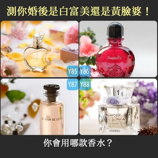 615_你會用哪款香水?測你婚後是白富美還是黃臉婆!
