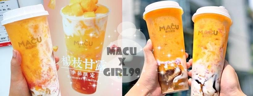 麻吉茶坊超夯季節限定「好好味」啊!知名甜品「楊枝甘露」,日銷破萬杯!吃得到芒果塊還有一顆顆的葡萄柚果肉,酸酸甜甜好滋味!