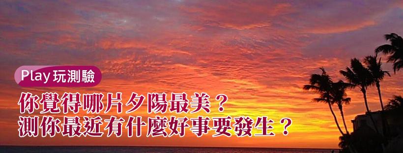 你覺得哪片夕陽最美?測你最近有什麼好事要發生?