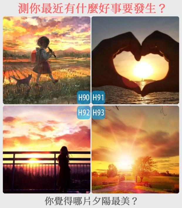 624_你覺得哪片夕陽最美?測你最近有什麼好事要發生?