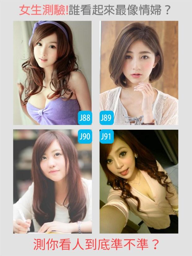625_誰看起來最像情婦?測你看人到底準不準?