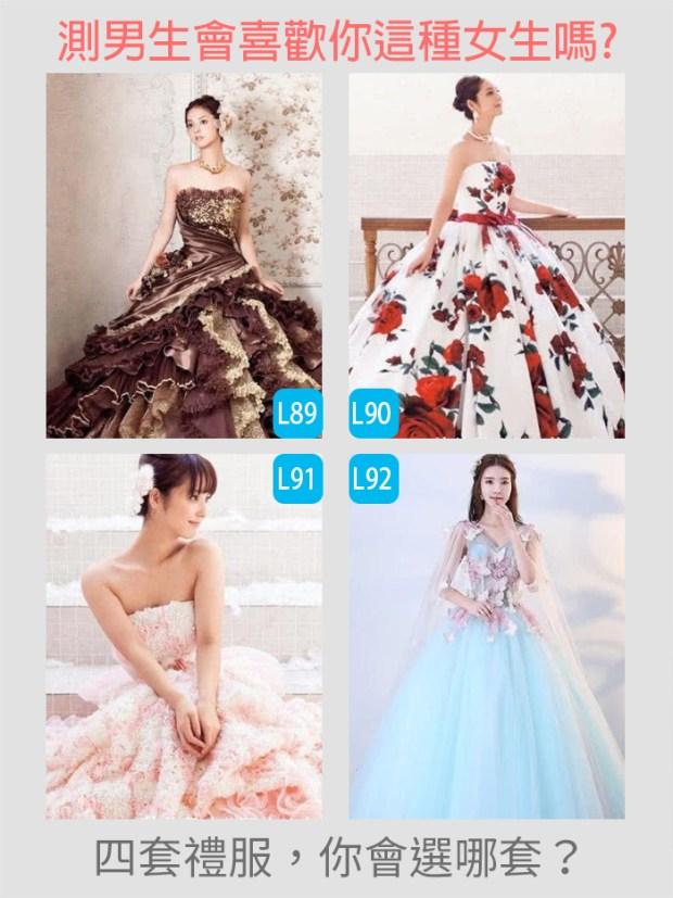 四套禮服,你會選哪套?測男生會喜歡你這種女生嗎