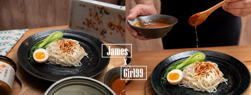 萬眾矚目!詹姆士詹麵隆重登場!是網路聲浪超高的堅果辣沾麵!有了詹醬,餐餐都是大餐!