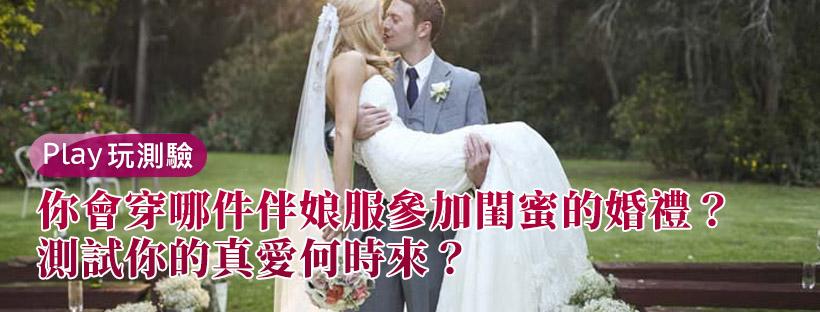 【愛情心理測驗】準炸!你會穿哪件伴娘服參加閨蜜的婚禮?測試你的真愛何時來?