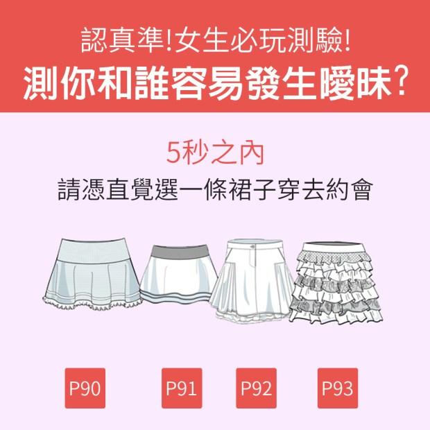 630_準炸!選一條裙子穿!測你和誰容易發生曖昧.jpg
