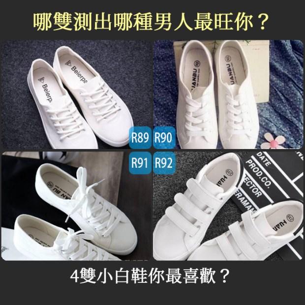 631_4雙小白鞋你最喜歡?哪雙測出哪種男人最旺你