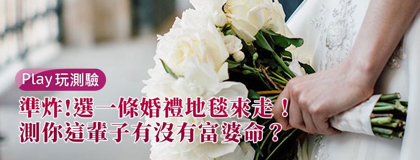 【愛情心理測驗】準炸!選一條婚禮地毯來走!測你這輩子有沒有富婆命?
