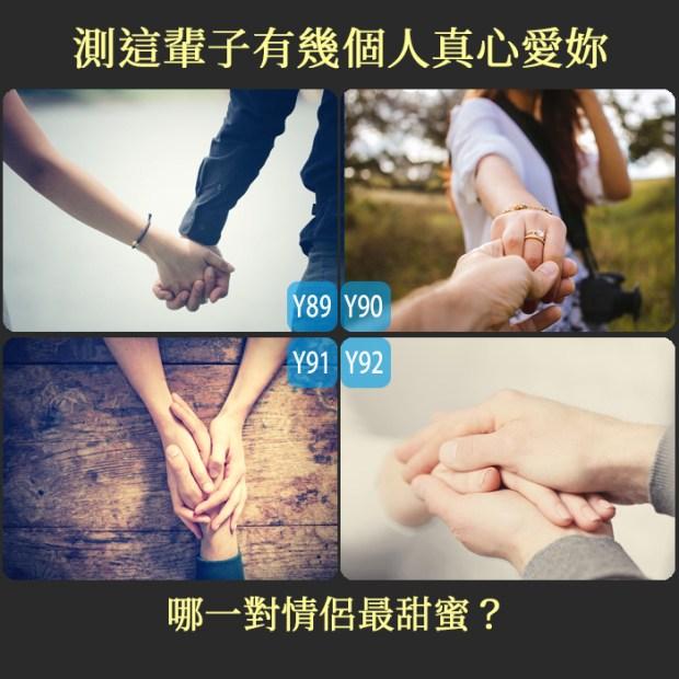638_哪一對情侶最甜蜜?測這輩子有幾個人真心愛妳_主圖.jpg