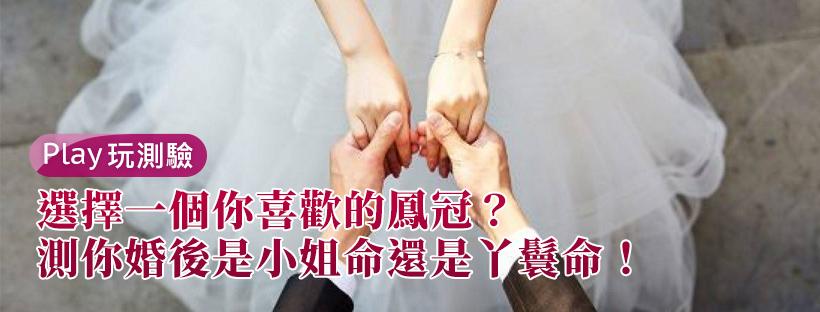 【愛情心理測驗】選擇一個你喜歡的鳳冠,測你婚後是小姐命還是丫鬟命!