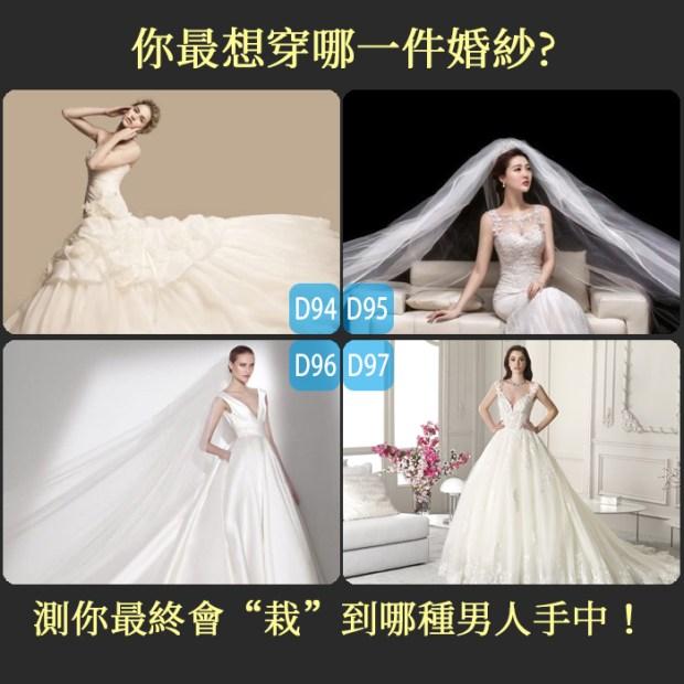 """643_你最想穿哪一件婚紗測你最終會""""栽""""到哪種男人手中!"""