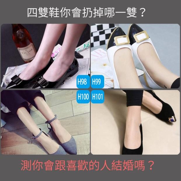 四雙鞋你會扔掉哪一雙?測你會跟喜歡的人結婚嗎?