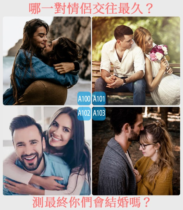 663_哪一對情侶穩定交往中?測最終你們會結婚嗎?