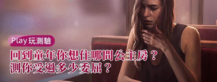 【愛情心理測驗】回到童年你想住哪間公主房?測你受過多少委屈?
