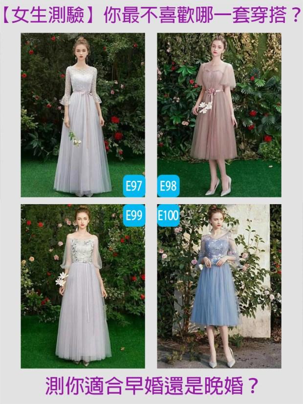 667_你最不喜歡哪一套穿搭?你適合早婚還是晚婚?