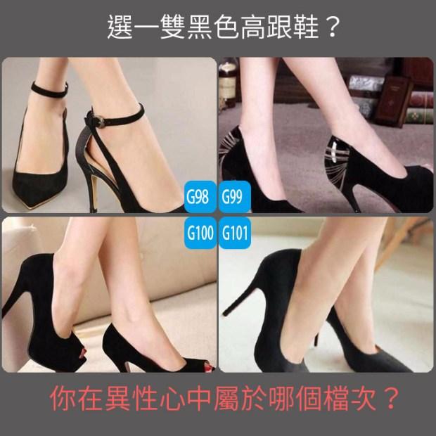 【愛情心理測驗】選一雙黑色高跟鞋?你在異性心中屬於哪個檔次?