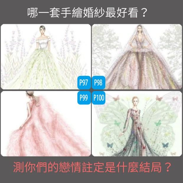 哪一套手繪婚紗最好看?測你們的戀情註定是什麼結局?