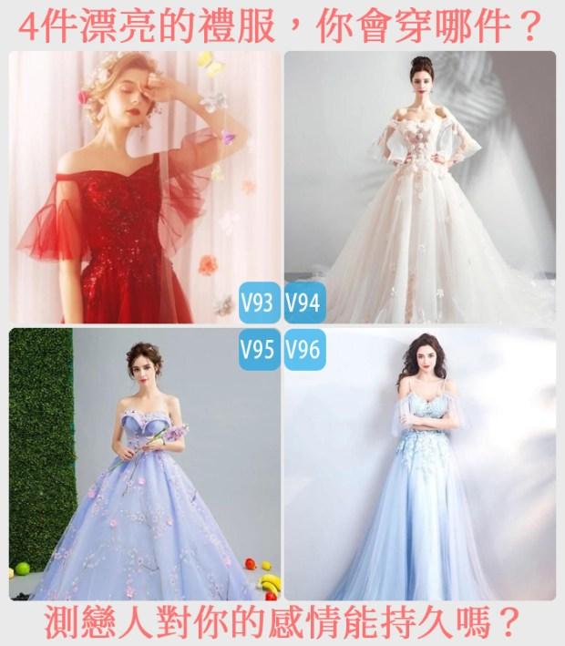 4件漂亮的禮服,你會穿哪件?測戀人對你的感情能持久嗎?