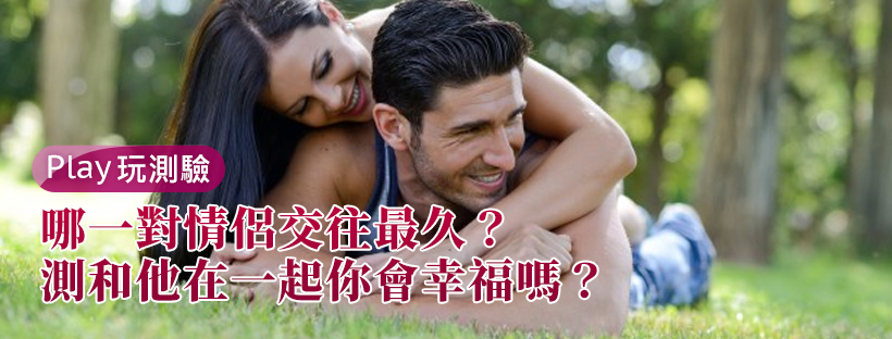 【愛情心理測驗】哪一對情侶交往最久?測和他在一起你會幸福嗎?