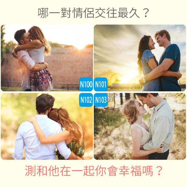698_哪一對情侶交往最久?測和他在一起你會幸福嗎?