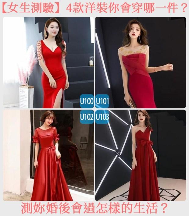703_4款洋裝你會穿哪一件?測妳婚後會過怎樣的生活?