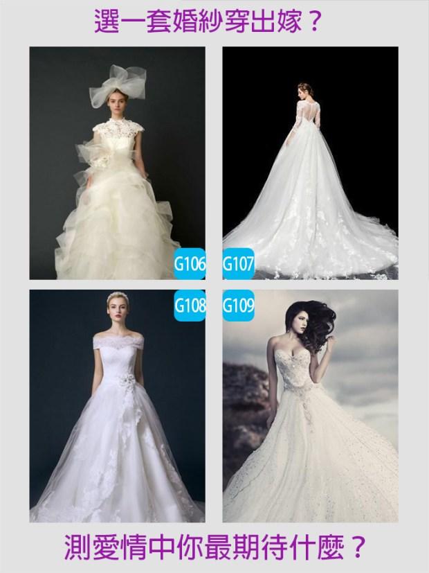 715_選一套婚紗穿出嫁?測愛情中你最期待什麼?